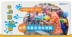【泰國潑水節 2020】曼谷自由行必去地點/日期/禁忌