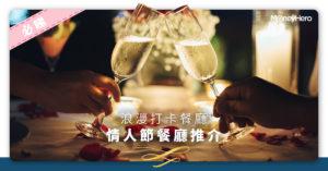 【情人節餐廳2020】10大浪漫打卡晚餐推介