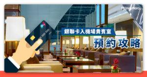 【銀聯入Lounge秘訣】用銀聯卡入機場貴賓室 X 預約攻略