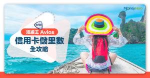 【Avios 儲里數攻略】儲Avios可以有幾快?(附機票兌換表)
