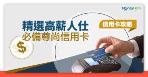【白金卡攻略 2021】6大高薪人仕必備尊尚信用卡