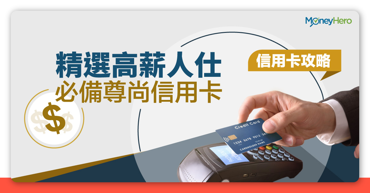 信用卡攻略-精選高薪人仕 必備尊尚信用卡