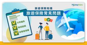 【旅遊保險小知識】買旅遊保險 常見問題