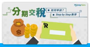 【分期交稅】Step by Step申請教學,一文睇晒所需文件