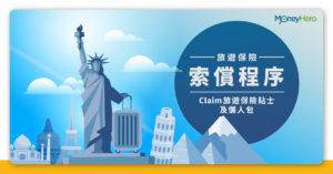 【旅遊保險索償程序】Claim旅遊保險貼士及懶人包