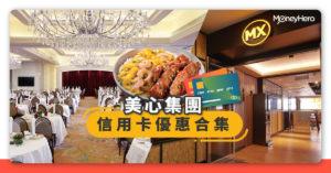 【 美心 信用卡優惠】美心MX / 中菜 / 餐廳 / 西餅優惠大集合!