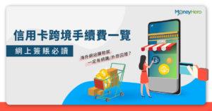 海外網站購物當網購/外幣回贈?信用卡跨境手續費一覽