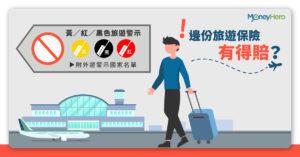 【黃/紅/黑色旅遊警示】邊份旅遊保險有得賠?附外遊警示國家名單