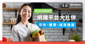 HKTVmall定士多?比較香港網購平台價格、運費及信用卡優惠