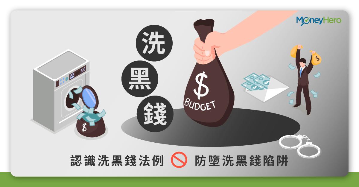 洗黑錢-洗黑錢法例