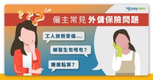 外傭保險|睇醫生/放假受傷/搬屋點算?(附新冠肺炎檢測及FAQ)