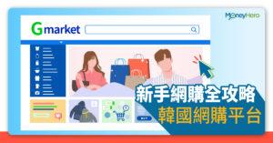 【韓國網購】Gmarket HK新手購物教學與信用卡優惠 2021