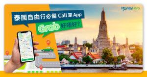 【泰國交通】Grab 好唔好?自由行必備3大Call車App