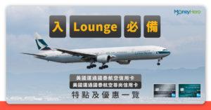 AE CX定CX Elite啱你?首年免年費 免費入Lounge必備