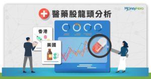 【醫藥股 2021】比較及分析藥股龍頭前景