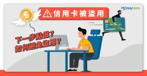 【信用卡盜用】即時報警處理?5招預防方法免損失