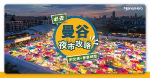 【曼谷夜市2020】7大必去夜市攻略(附交通及營業時間)