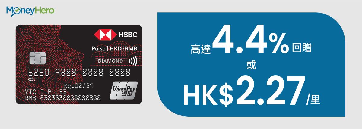 HSBC 匯豐銀行Pulse銀聯雙幣鑽石卡