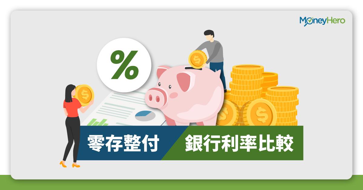 零存整付-銀行-月供存款-儲蓄利率