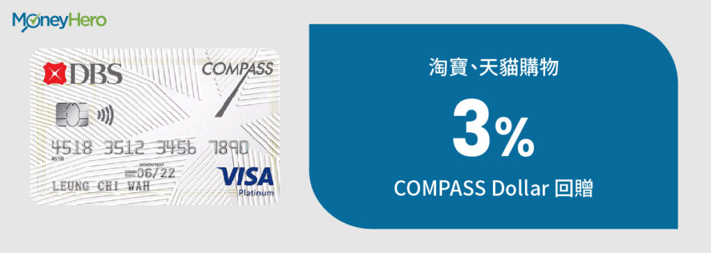 DBS COMPASS VISA 信用卡