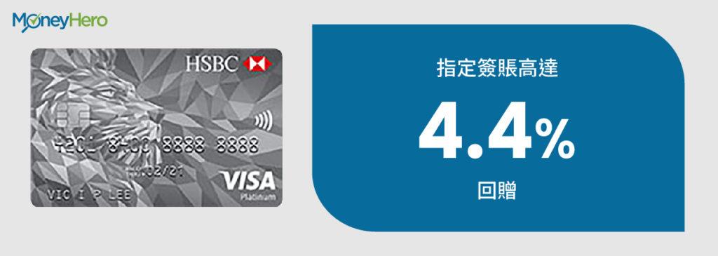 HSBC匯豐白金Visa卡