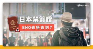 【日本封關最新消息】香港簽證/BNO出入境措施