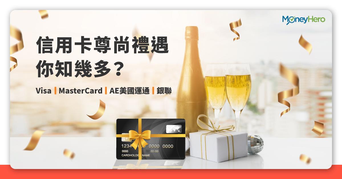 信用卡尊尚禮遇 你知幾多 Visa MasterCard 美國運通 銀聯
