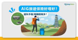 【AIG旅遊保險】 美亞旅行保險好唔好?手機電腦賠幾多?