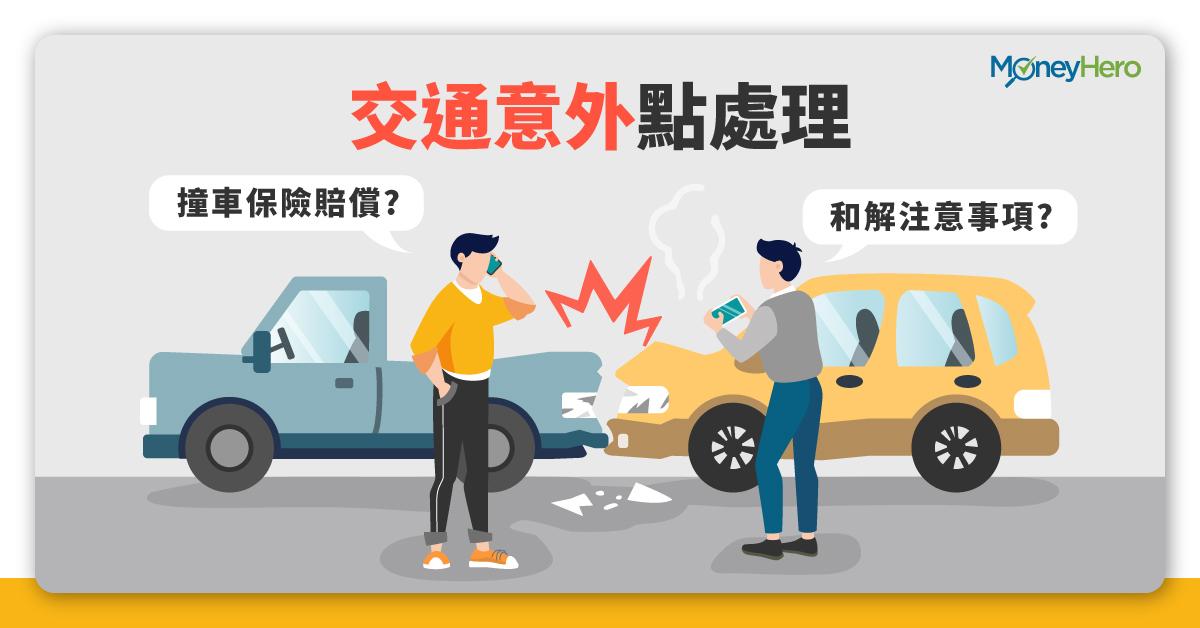 交通意外點處理 撞車保險賠償 和解注意事項