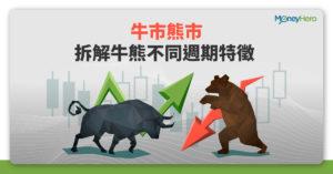 【牛市熊市】拆解牛熊不同週期特徵