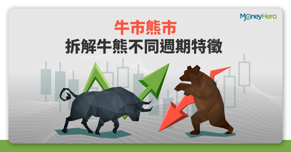 牛市-熊市-牛熊-週期-特徵