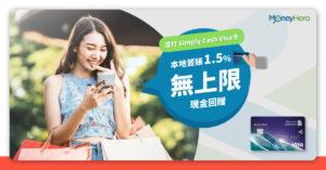 【渣打Simply Cash】本地簽賬1.5%、海外簽賬2% 現金回贈無上限