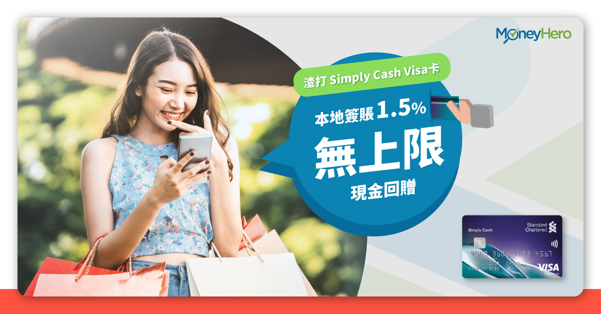 渣打 Simply Cash Visa 卡 本地簽賬1.5現金回贈 無上限
