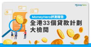 【MoneyHero評測報告】全港33個貸款計劃大檢閱
