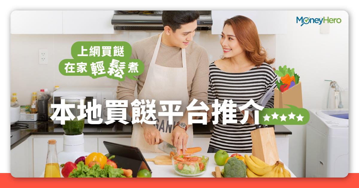上網買餸 在家輕鬆煮 本地買餸平台推介