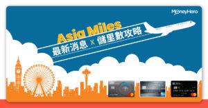 輕鬆儲 Asia Miles 飛行里數!信用卡賺里數攻略(附最新改制里數兌換表)