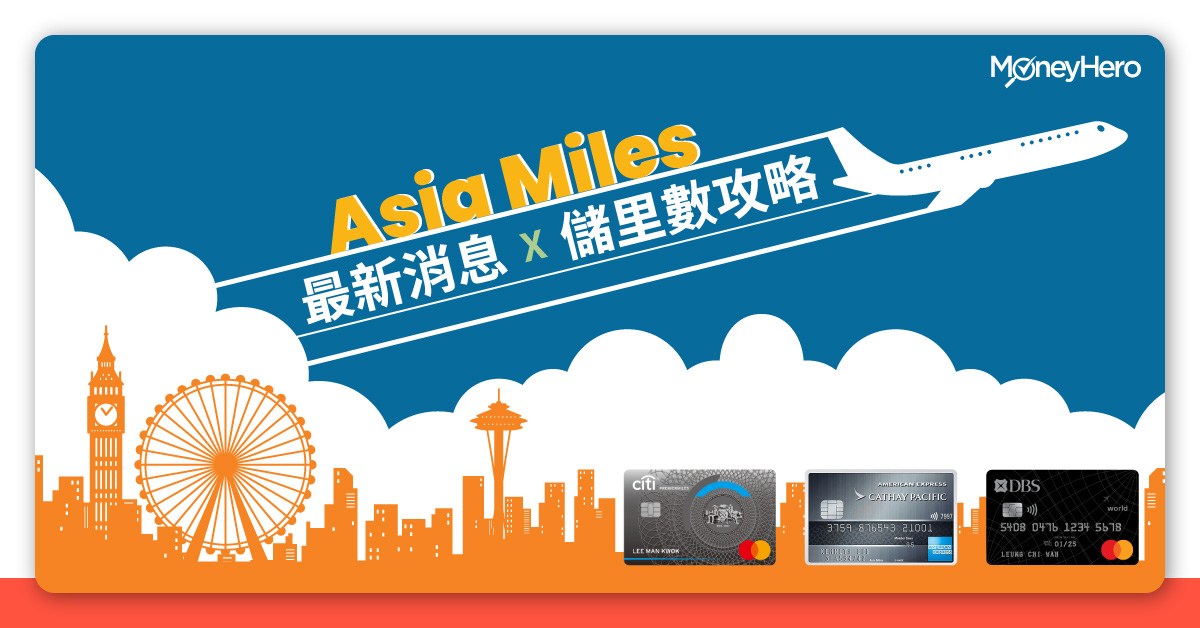 輕鬆儲 Asia Miles 飛行里數