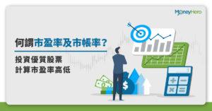 何謂市盈率及市帳率?計算市盈率高低投資優質股票