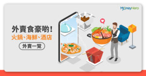 【外賣火鍋/ 海鮮/ 西餐】新年食咩好?精選外賣速遞餐廳2021