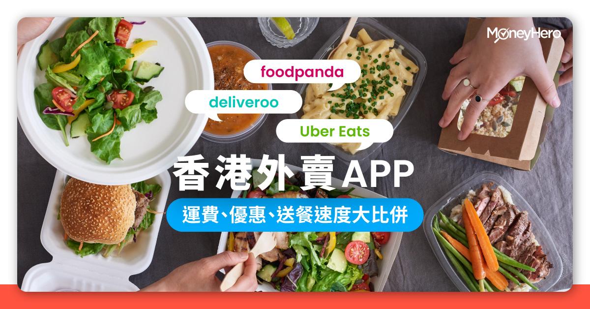 香港外賣App 運費 優惠 送餐速度