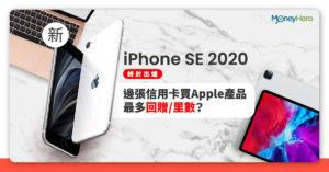 iPhone SE 2 香港價錢規格比較+信用卡優惠