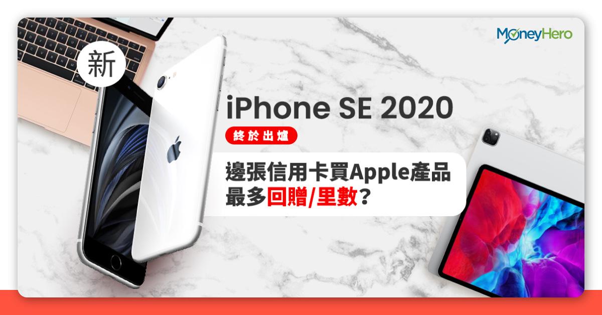 新iPhone SE 2020 終於出爐