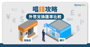 【唱錢攻略】14間找換店及銀行外幣兌換匯率比較