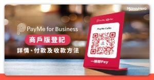 PayMe for Business 商戶版登記詳情、付款及收款方法