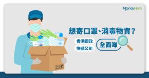 【香港寄口罩】想寄口罩到美國?香港郵政與快遞公司一覽