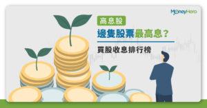 【高息股2021】邊隻股票最高息?買股收息排行榜