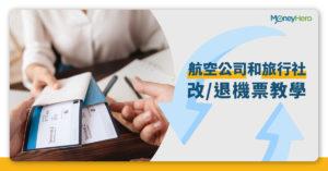 【新冠肺炎】國泰/港龍/永安/Expedia等改機票及退款教學