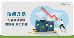 【油價大跌】拆解期油價格升跌對經濟與股市影響