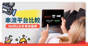 【串流平台 2020】Netflix/HBO GO/FOX+等優惠及月費比較