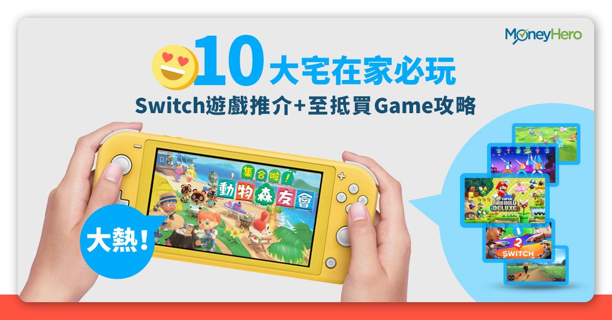 動物森友會大熱  十大宅在家必玩Switch遊戲推介 至抵買Game攻略